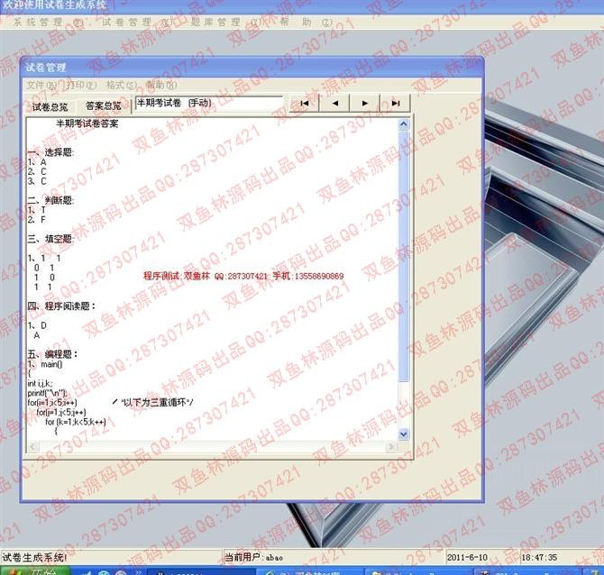 毕业论文课程设计源码实例-DELP001试卷生成系统截图