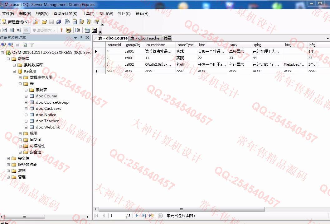 毕业论文课程设计源码实例-883双鱼林asp.net基于MVC课题年度总结填报系统截图