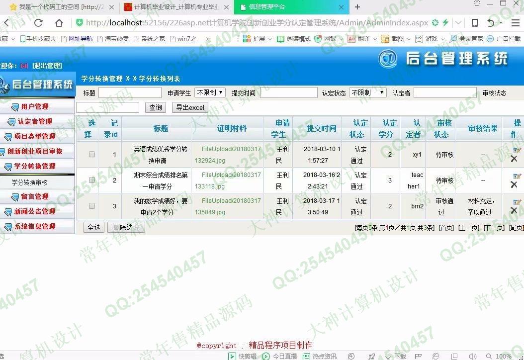 毕业论文课程设计源码实例-886双鱼林asp.net大学生创新创业学分认定管理系统截图