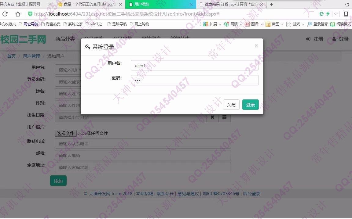 毕业论文课程设计源码实例-889双鱼林asp.net基于MVC校园二手物品交易网截图