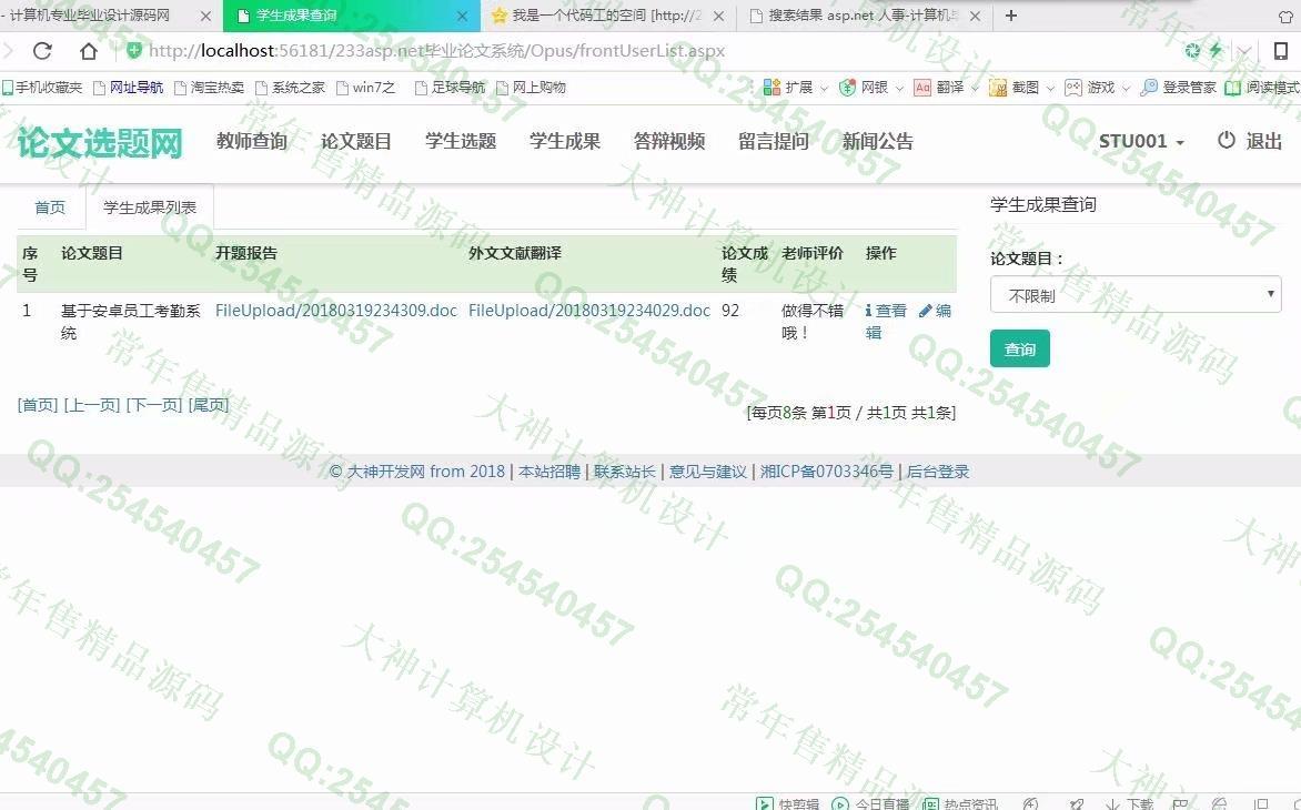 毕业论文课程设计源码实例-890双鱼林asp.net毕业论文选题系统设计三层架构截图