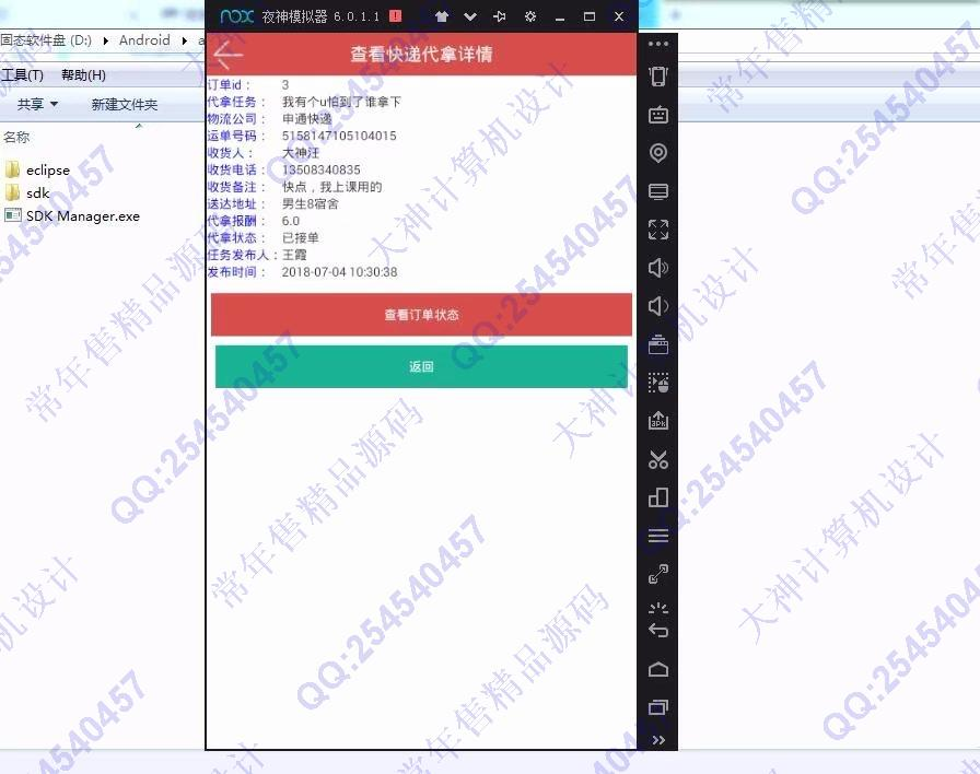 毕业论文课程设计源码实例-892双鱼林安卓Android快递代拿跑腿APP设计截图