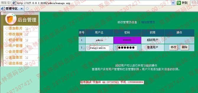 毕业论文课程设计源码实例-在线电影娱乐网站设计系统源程序截图