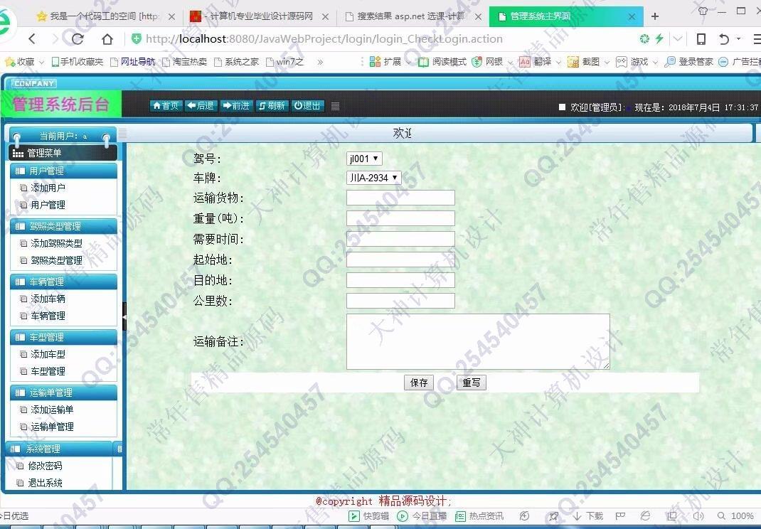 毕业论文课程设计源码实例-893双鱼林安卓Android车辆运输信息管理App截图
