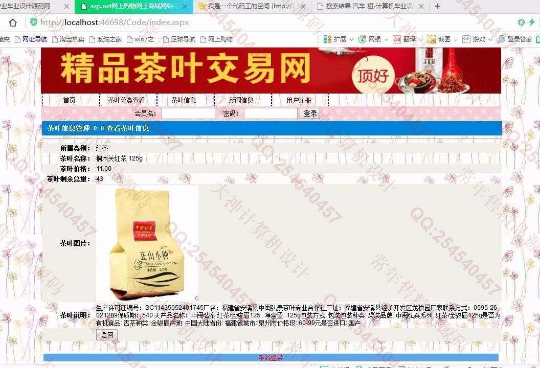 毕业论文课程设计源码实例-903双鱼林asp.net三层茶叶销售茶叶交易网站设计截图