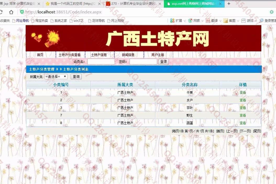毕业论文课程设计源码实例-906双鱼林asp.net三层模式土特产销售购物网截图