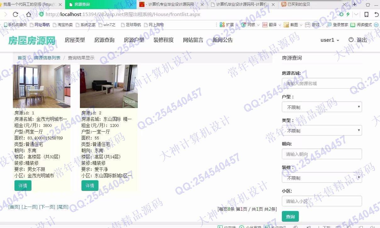 毕业论文课程设计源码实例-911双鱼林asp.net房屋出租房源网响应式网站设计截图