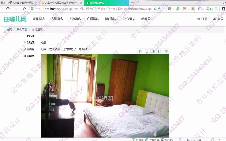 毕业论文课程设计源码实例-926双鱼林asp.net住哪儿酒店预订html5网站设计截图