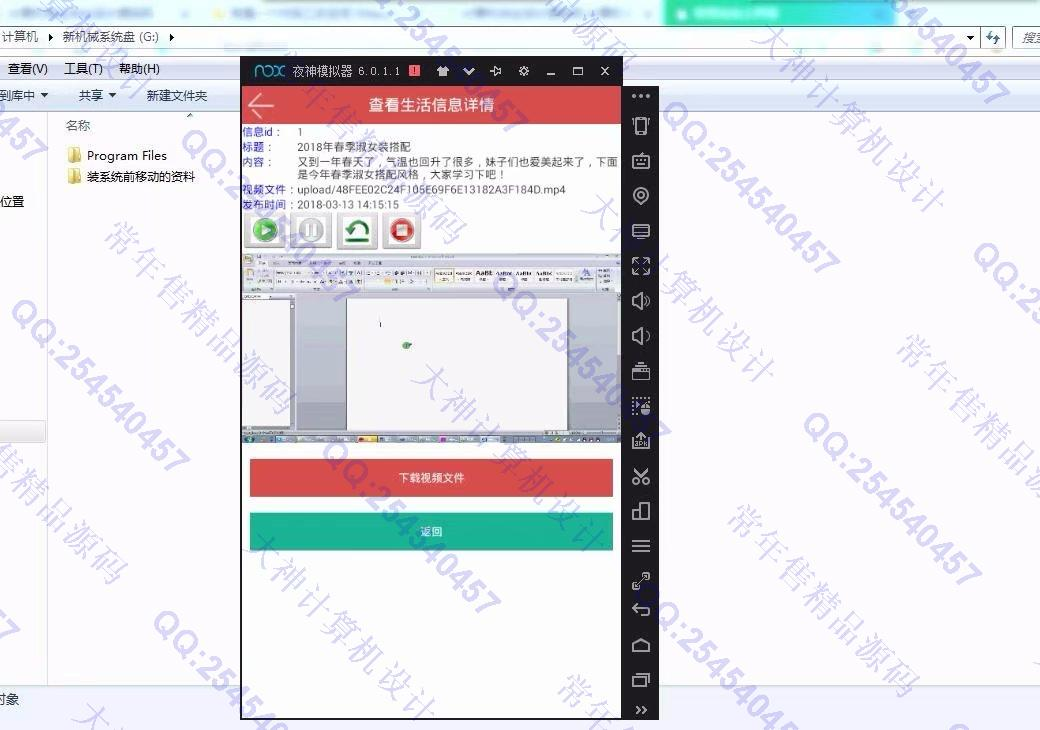 毕业论文课程设计源码实例-930双鱼林安卓Android天气预报穿衣搭配APP截图