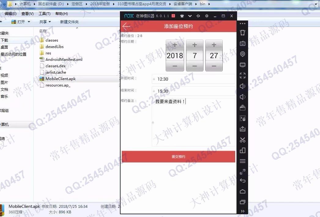 毕业论文课程设计源码实例-931双鱼林安卓Android图书馆座位占座app设计截图