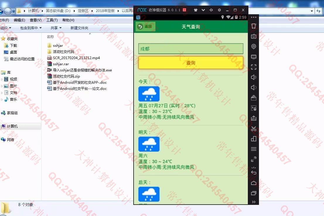 论文课程设计源码实例-937安卓android活动社交仿qq聊天app设计截图