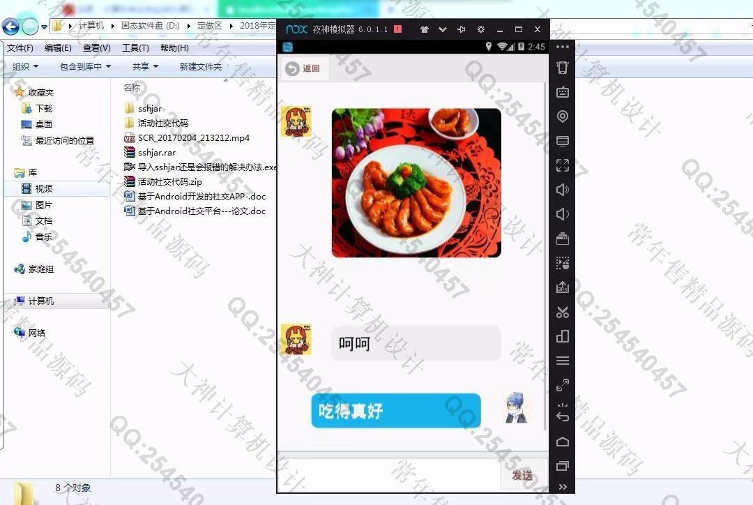 毕业论文课程设计源码实例-937安卓Android活动社交仿QQ聊天app设计截图