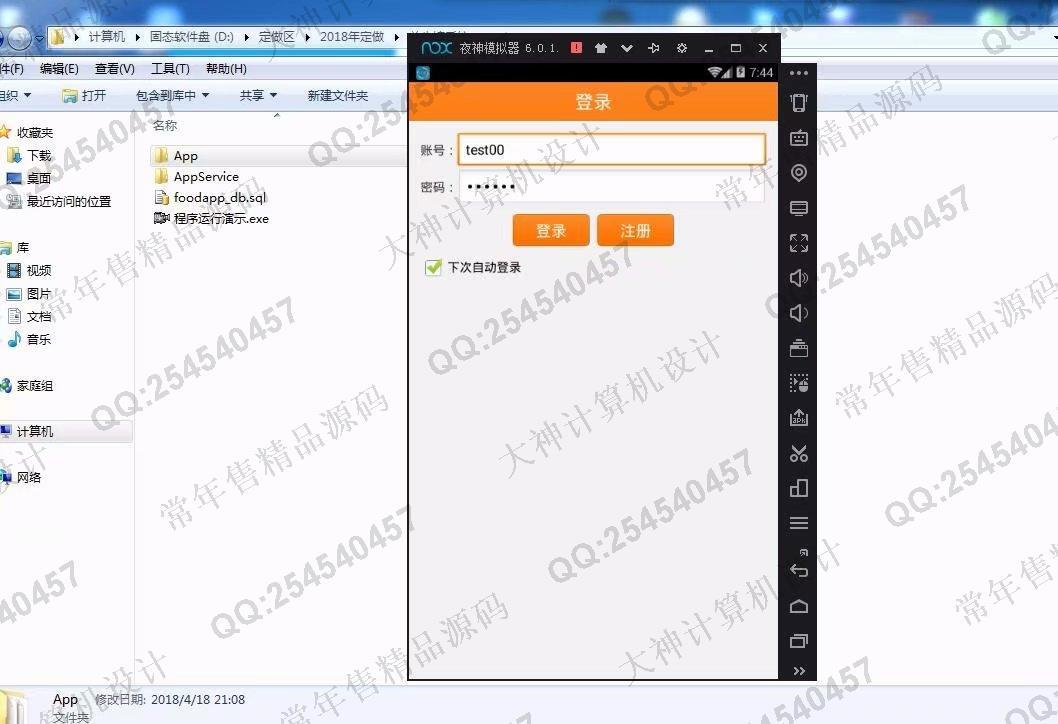 毕业论文课程设计源码实例-938安卓Android亚健康养生管理app设计截图