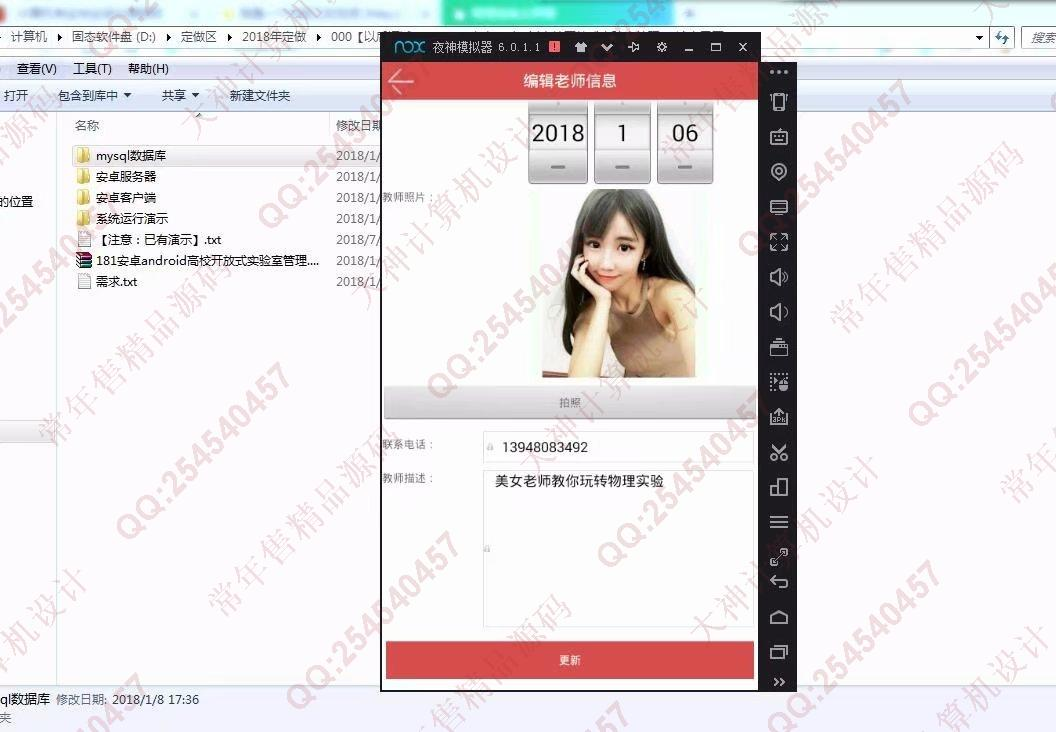 毕业论文课程设计源码实例-944双鱼林安卓android高校开放式实验室管理app截图