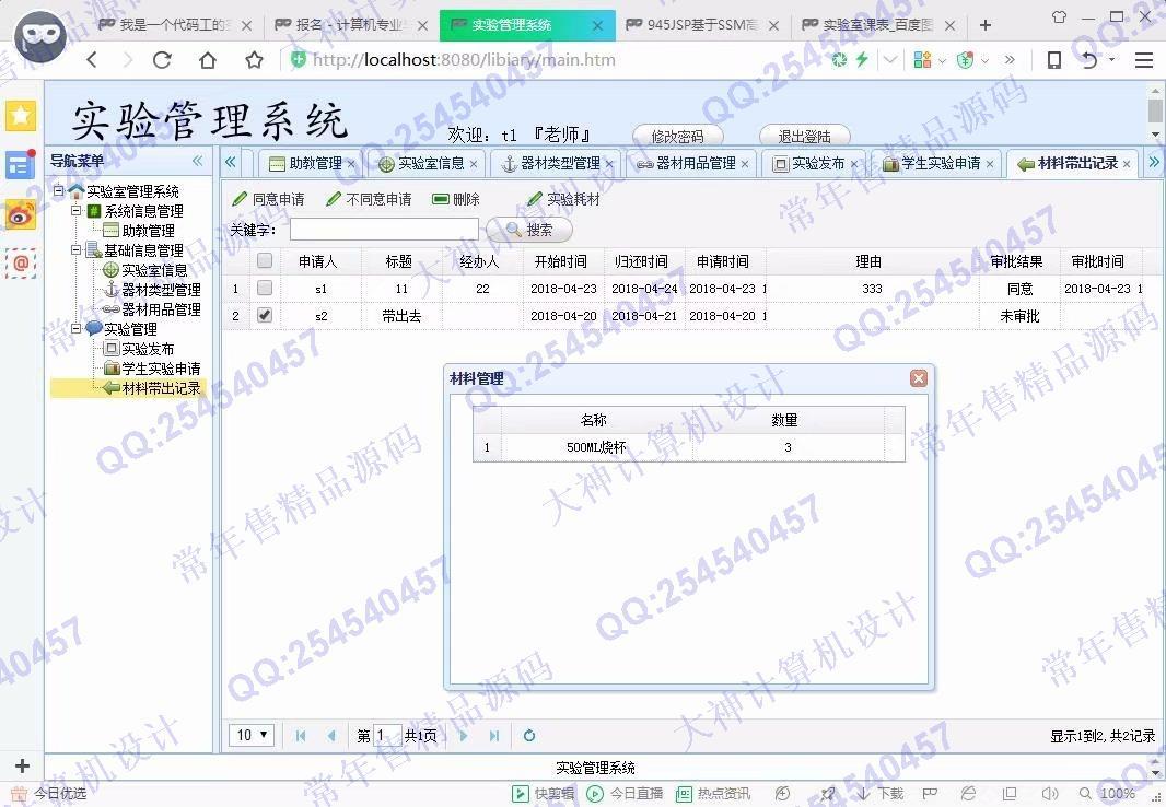 毕业论文课程设计源码实例-946JSP基于SSM开放性实验室管理系统设计【定制】截图