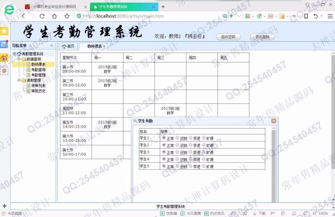 毕业论文课程设计源码实例-947JSP基于SSM学生考勤请假管理系统【定制】截图