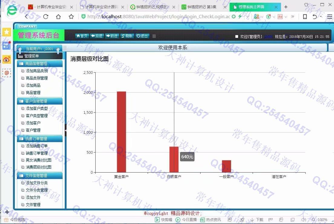 毕业论文课程设计源码实例-948双鱼林安卓Android蚁穴CRM商品销售app截图