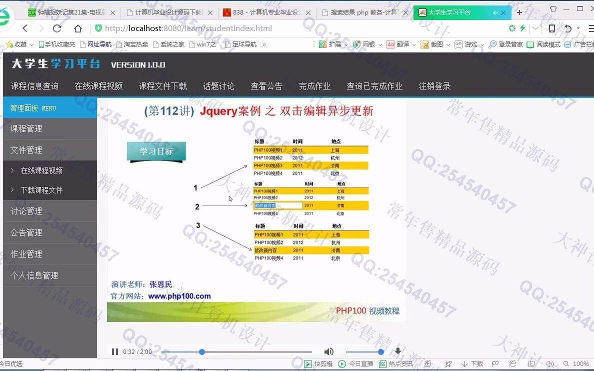 毕业论文课程设计源码实例-949JSP基于SSM精品课程学生在线学习平台截图