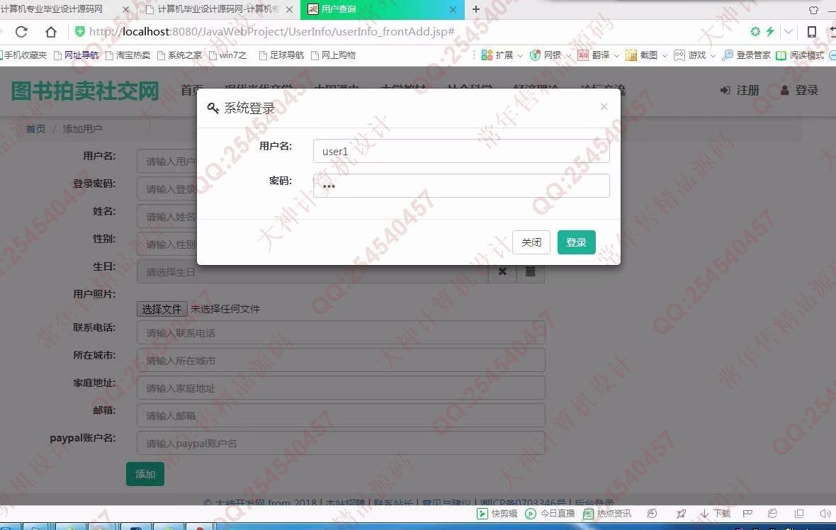 毕业论文课程设计源码实例-950双鱼林JSP基于SSM图书拍卖社交网站设计截图
