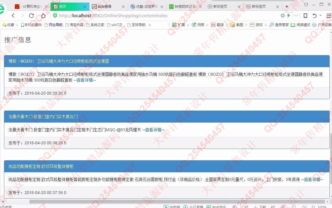 毕业论文课程设计源码实例-953JSP基于SSM家居产品订购推广服务网站【定制】截图