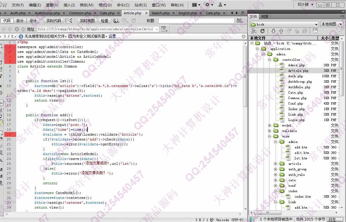 毕业论文课程设计源码实例-956基于ThinkPHP5公司企业网站设计截图