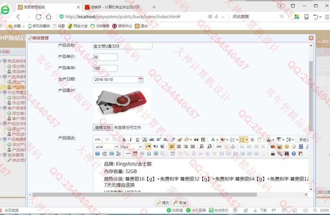 毕业论文课程设计源码实例-959双鱼林ThinkPHP5商品进销存管理网站截图