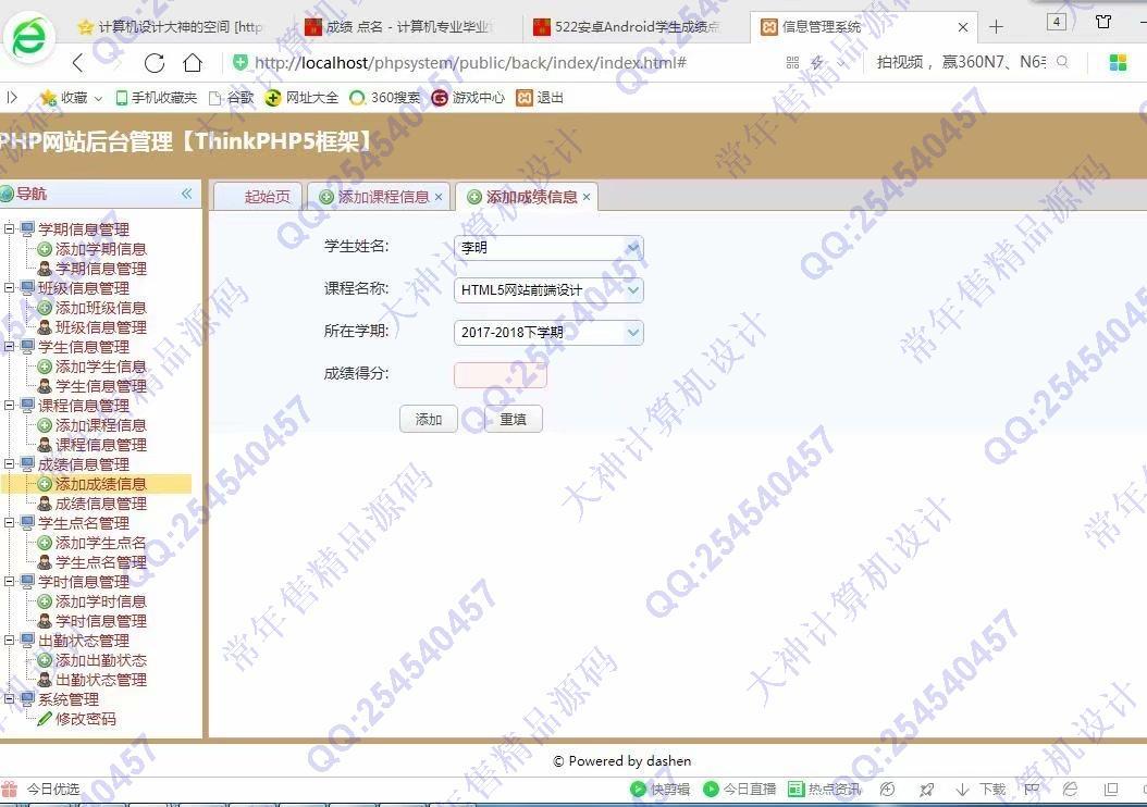 毕业论文课程设计源码实例-960双鱼林ThinkPHP5学生成绩管理考勤点名网站截图