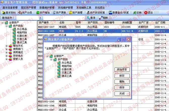 毕业论文课程设计源码实例-C#固定资产管理系统截图