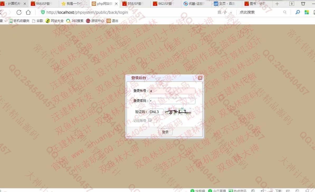 毕业论文课程设计源码实例-961双鱼林ThinkPHP5家庭财务收支管理网站截图