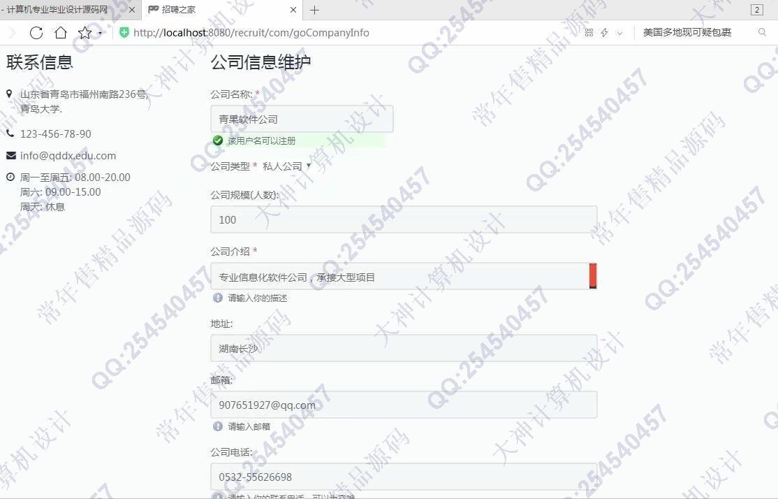 毕业论文课程设计源码实例-963SSM_shiro网上求职招聘网站截图