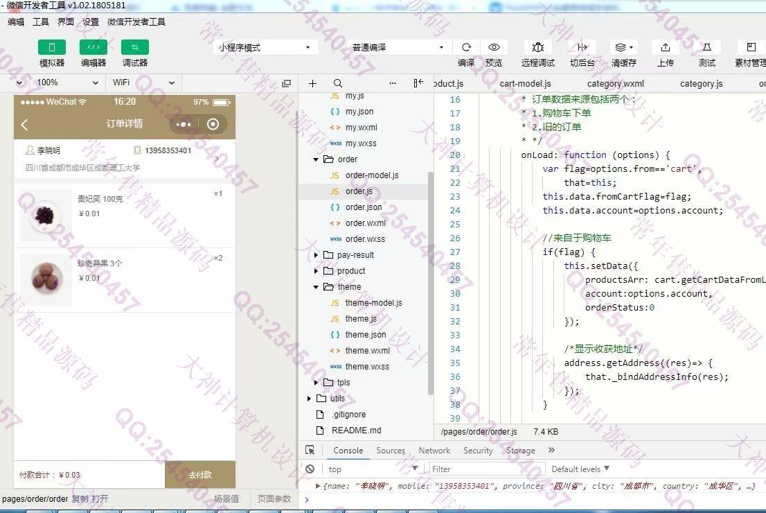 毕业论文课程设计源码实例-964基于微信小程序购物商城设计截图