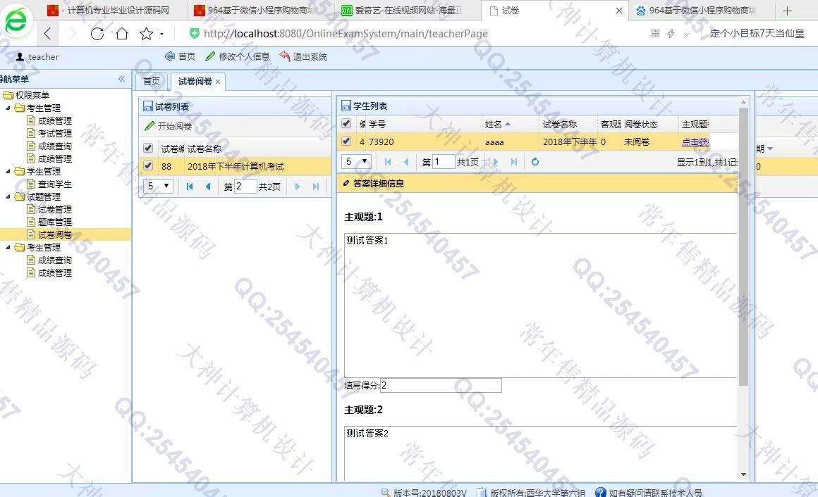 毕业论文课程设计源码实例-965JSP基于SSM在线考试系统截图