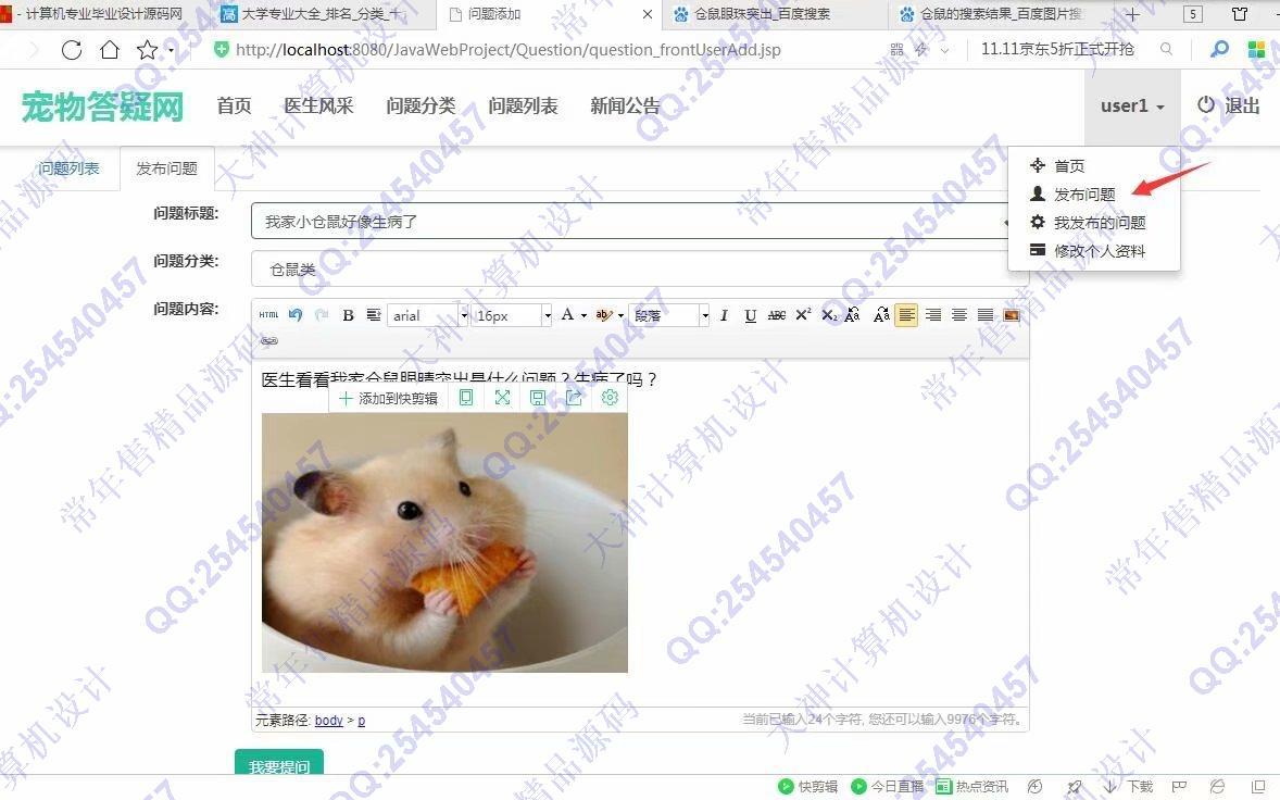 毕业论文课程设计源码实例-966双鱼林JSP基于SSM宠物医生在线答疑网站截图