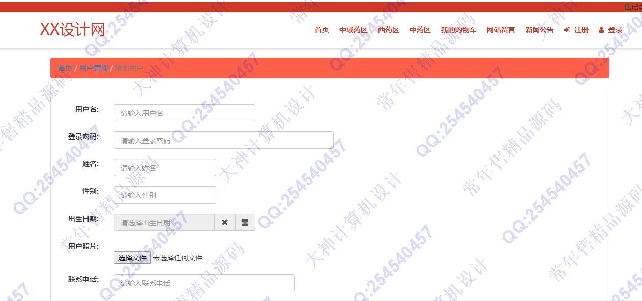 毕业论文课程设计源码实例-933JSP基于SSM康顺大药房药店药品销售网站设计新版截图
