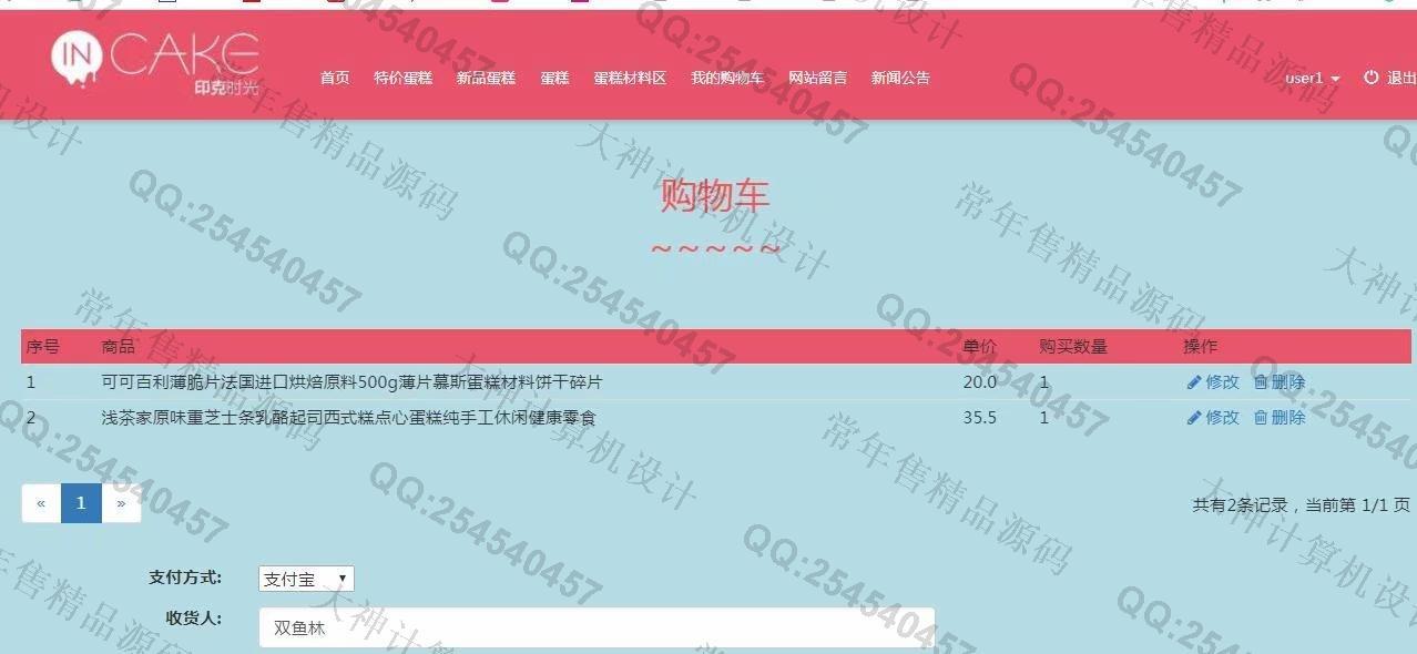毕业论文课程设计源码实例-967双鱼林JSP基于SSM蛋糕DIY购物商城网站截图