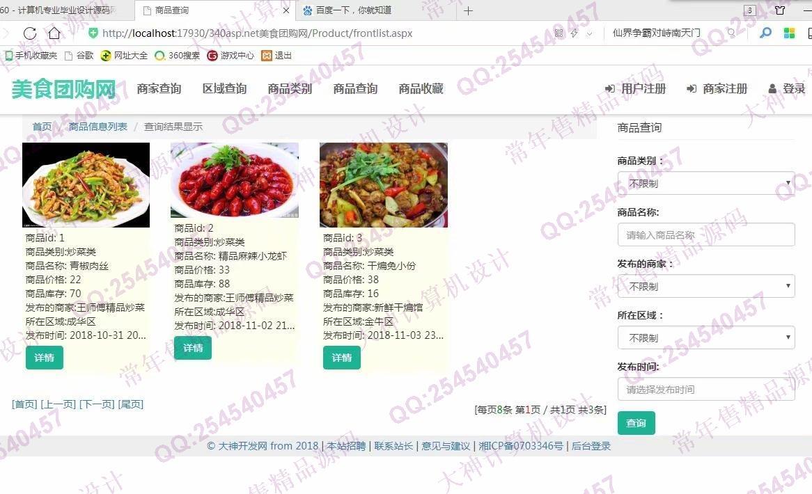 毕业论文课程设计源码实例-970双鱼林asp.net基于MVC多商家美食团购网截图
