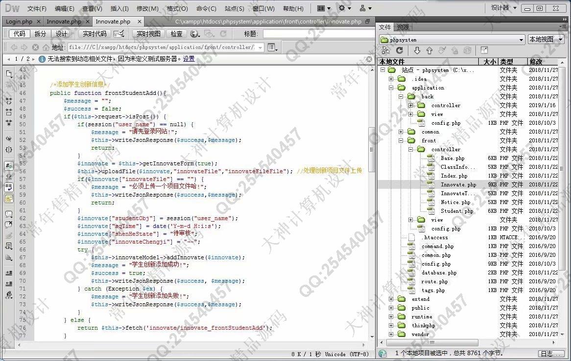 毕业论文课程设计源码实例-972双鱼林ThinkPHP5学生创新学分认定系统设计截图