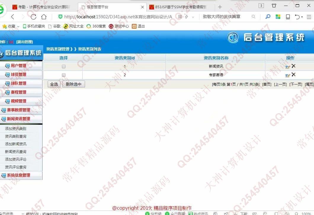 毕业论文课程设计源码实例-973双鱼林asp.net基于三层模式体育比赛网站设计【有新界面】截图