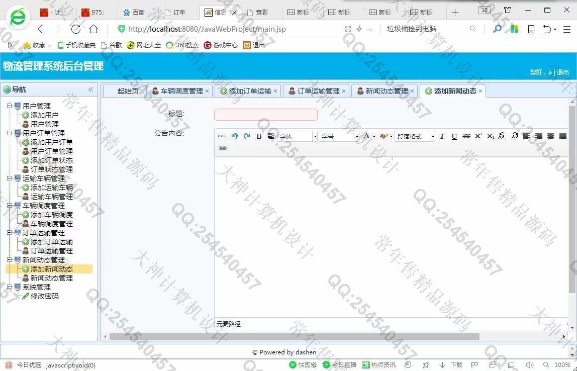 毕业论文课程设计源码实例-976双鱼林SSM基于Floyd物流管理系统设计【有新界面】截图