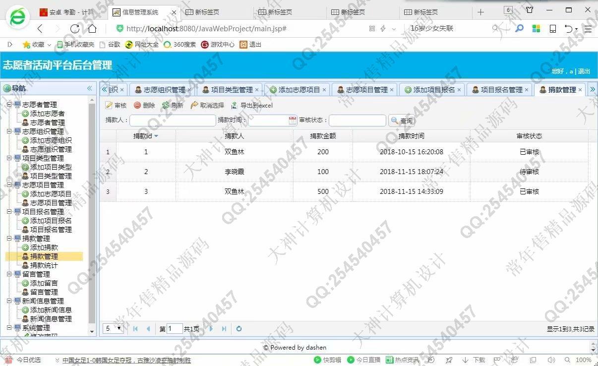 毕业论文课程设计源码实例-978双鱼林JSP基于SSM志愿者服务平台截图