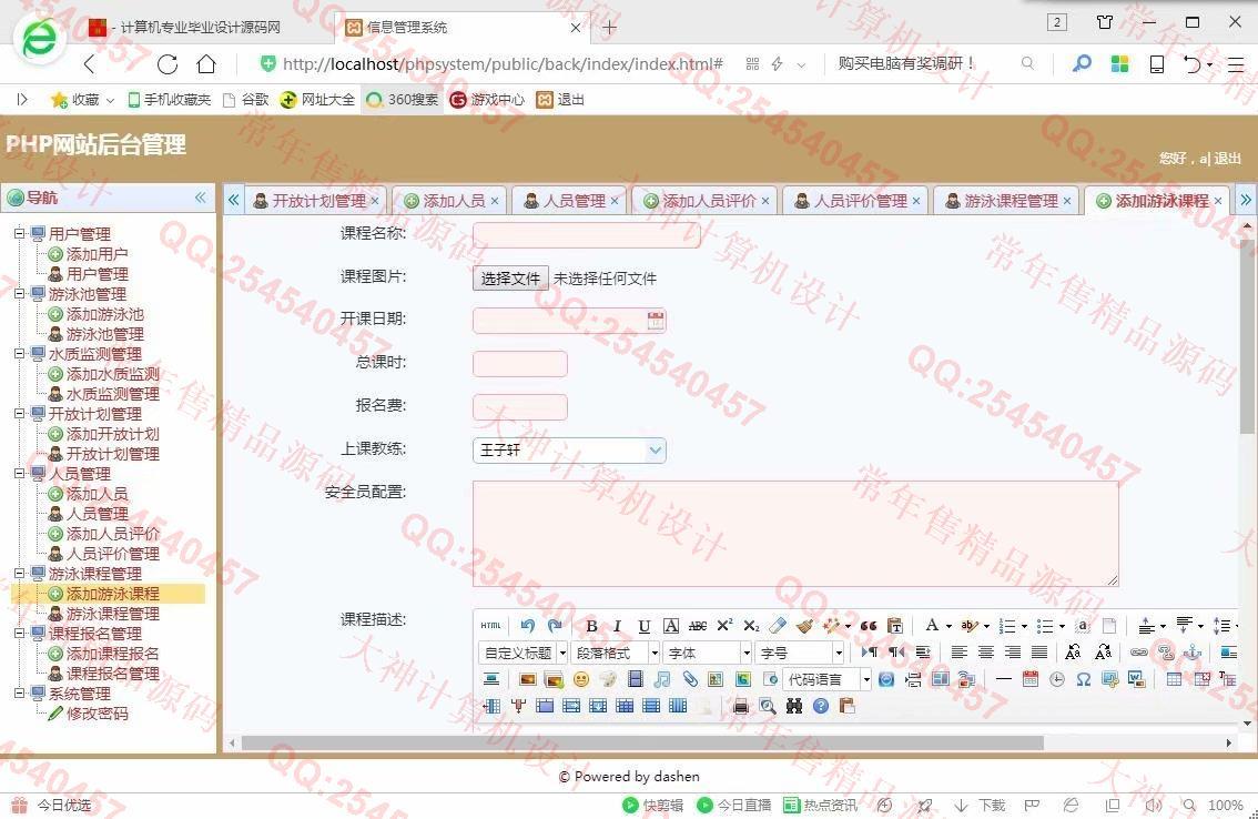毕业论文课程设计源码实例-979双鱼林ThinkPHP5陈东游泳馆管理系统截图