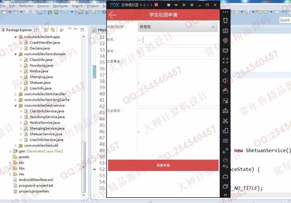 毕业论文课程设计源码实例-981双鱼林安卓Android社团管理App设计截图