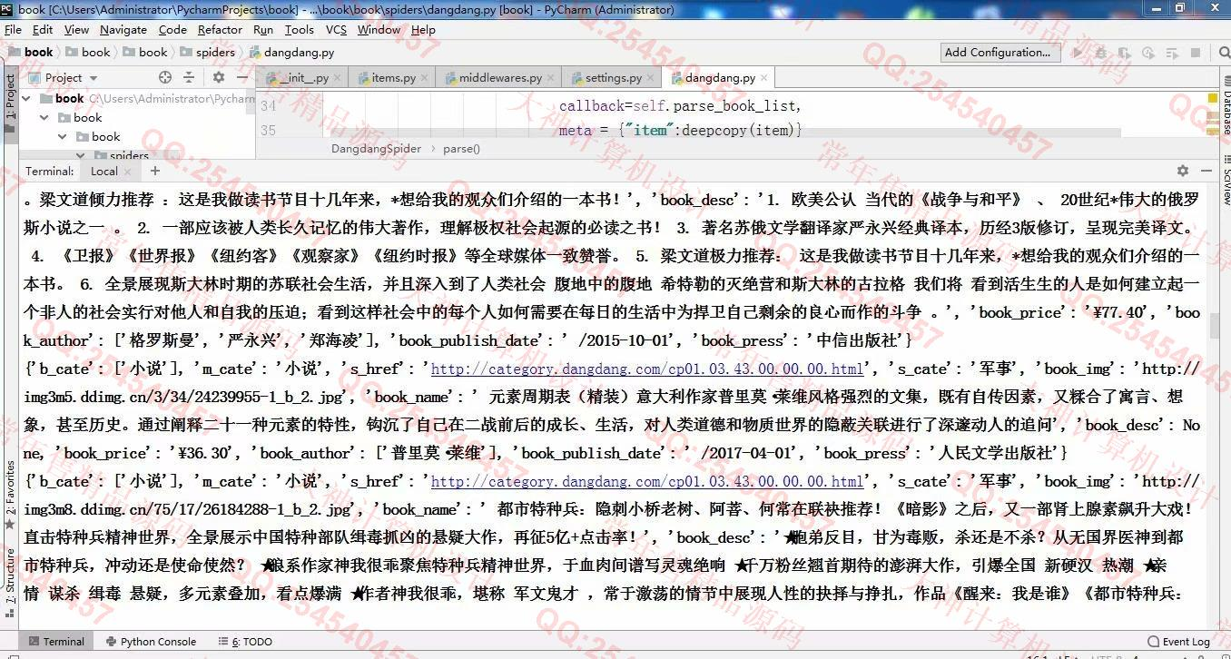 毕业论文课程设计源码实例-982Python基于Scrapy-Redis分布式爬虫设计截图