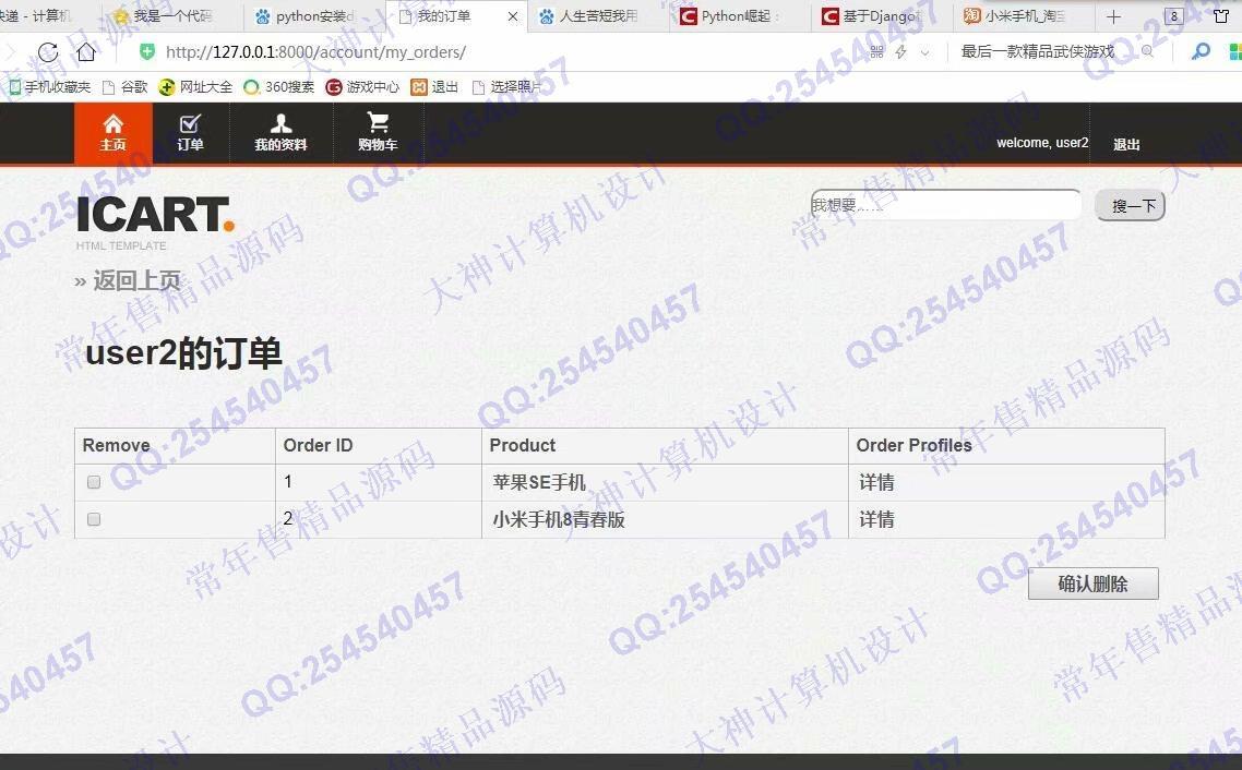 毕业论文课程设计源码实例-983Python基于Django框架二手物品购物网站设计截图