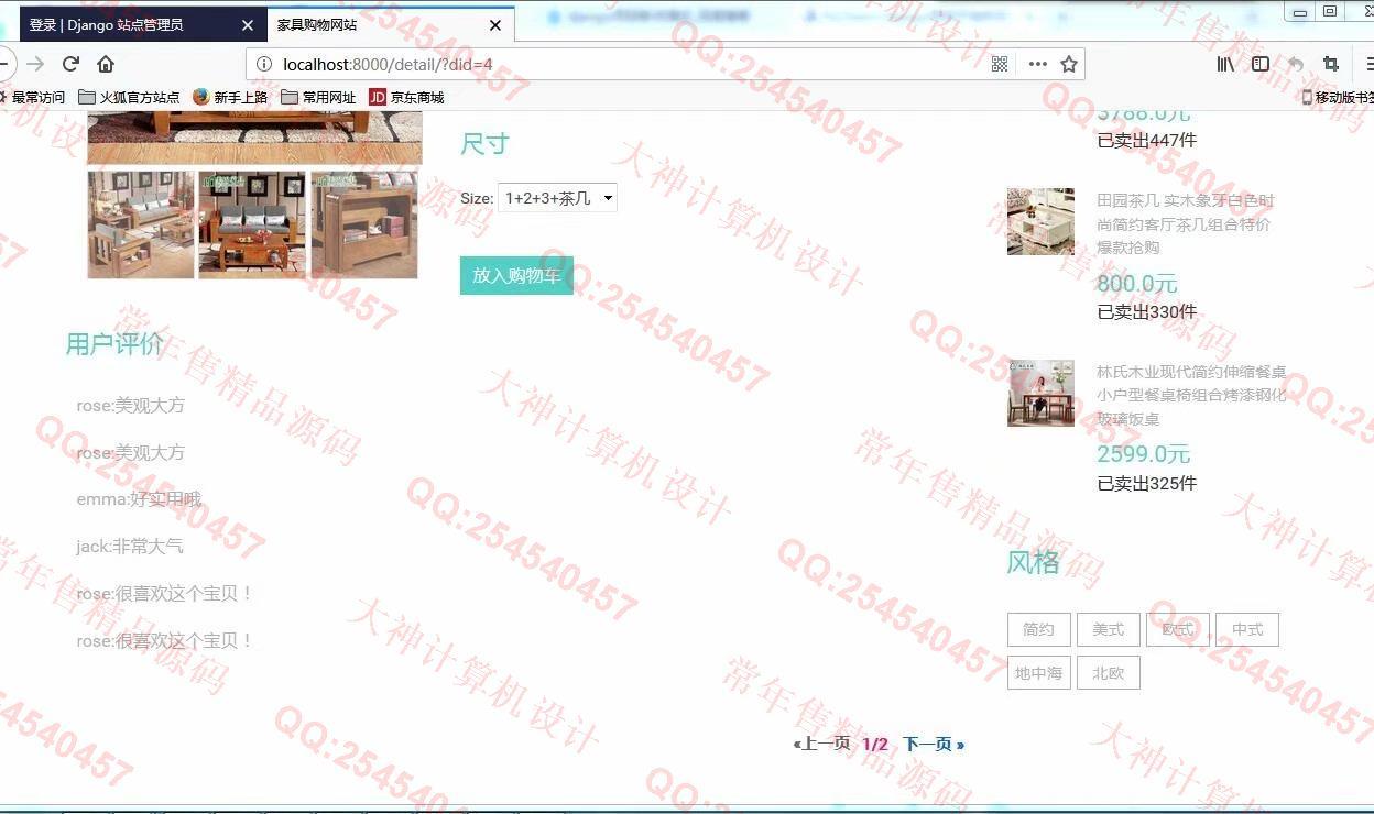 毕业论文课程设计源码实例-984Python基于Django购物网站HTML5响应式设计截图