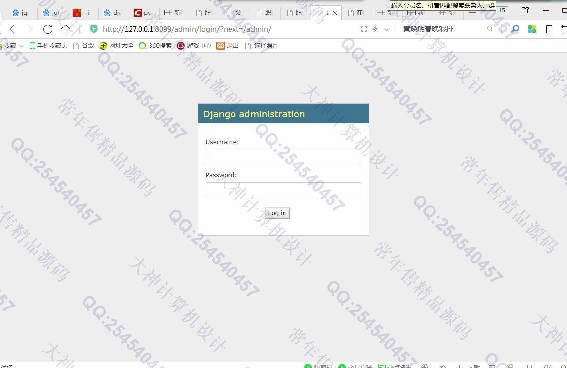毕业论文课程设计源码实例-985Python基于Django网络在线求职招聘网站设计截图
