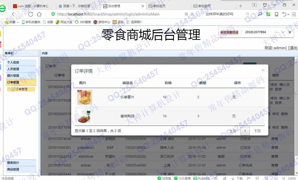 毕业论文课程设计源码实例-986JSP基于SSM零食商城购物网站设计截图