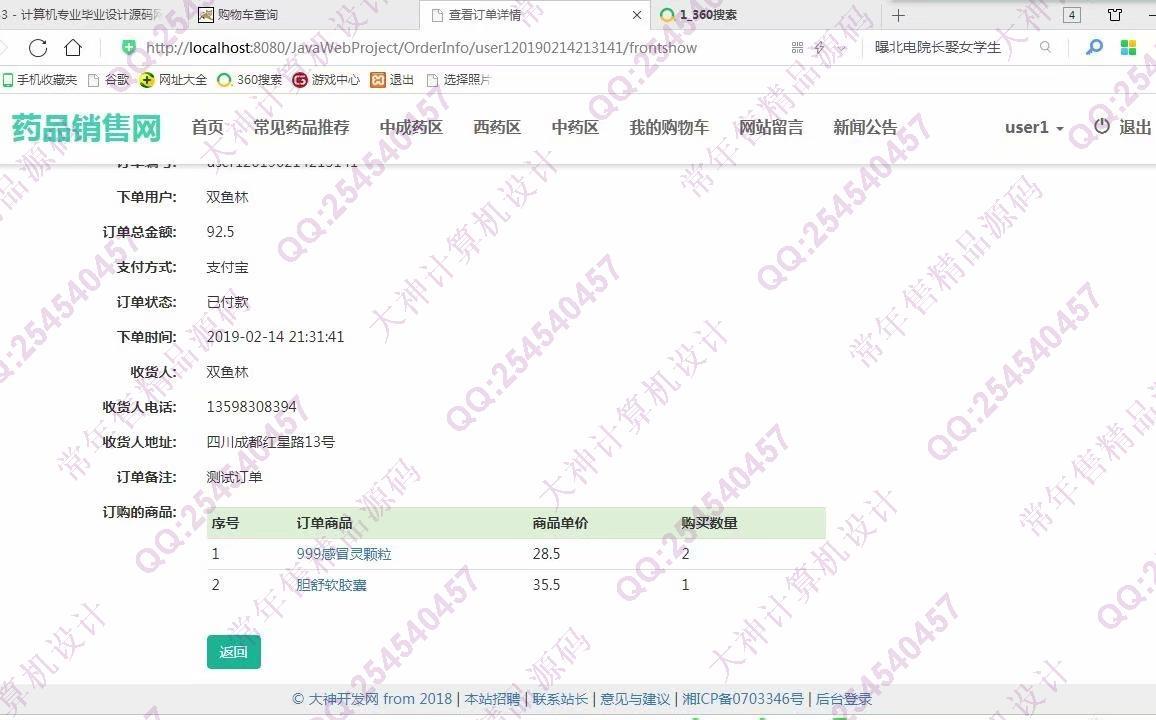 毕业论文课程设计源码实例-933JSP基于SSM康顺大药房药店药品销售网站设计【定制】截图