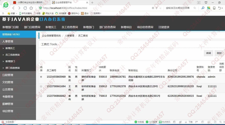 毕业论文课程设计源码实例-230JSP基于SSM人事管理OA办公系统截图