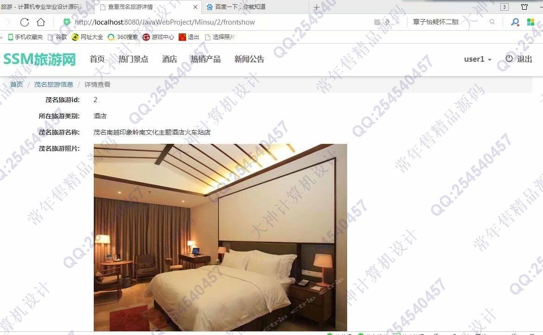 毕业论文课程设计源码实例-987双鱼林JSP基于SSM旅游景点酒店预订土特产网站设计截图